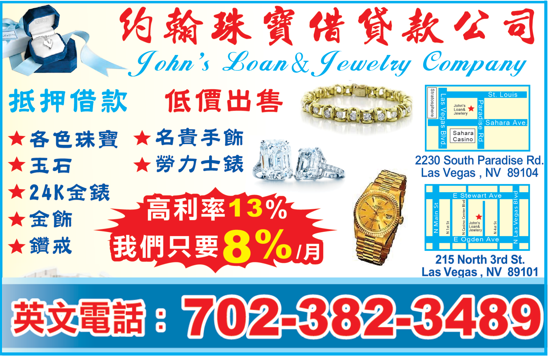 約翰珠寶 JOHNS LOAN & JEWELRY CO